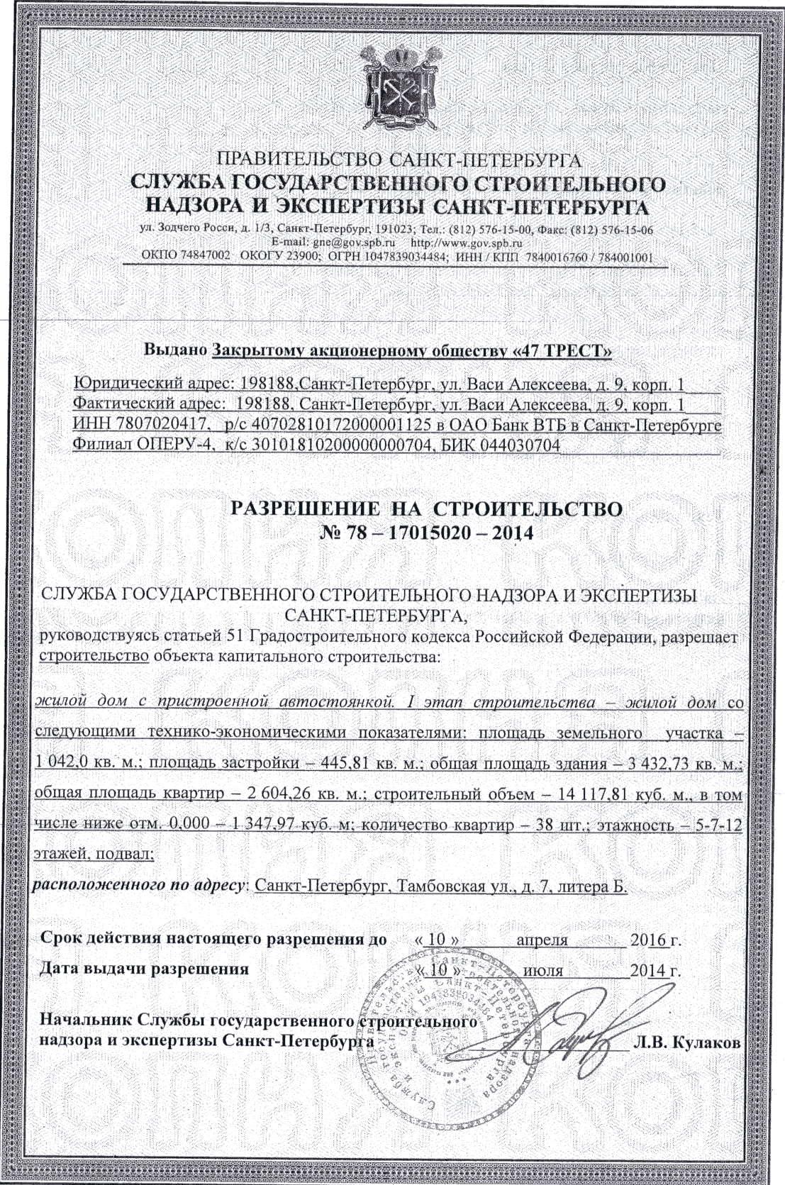 список разрешений на строительство в санкт-петербурге живота